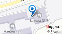 Компания Начальная общеобразовательная школа №7 на карте