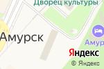 Схема проезда до компании Отдел МВД России по Амурскому району в Амурске
