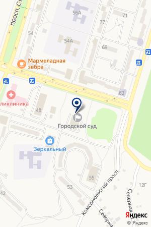 Амурский городской суд Хабаровского края на карте Амурска
