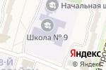 Схема проезда до компании Средняя общеобразовательная школа №9 в Амурске