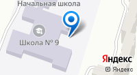 Компания Средняя общеобразовательная школа №9 на карте