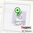 Местоположение компании Детский сад №67