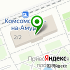 Местоположение компании Сервис-центр Комсомольск-на-Амуре