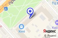 Схема проезда до компании Оранжевый Слон в Комсомольске-на-Амуре