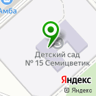 Местоположение компании Детский сад №15, Семицветик