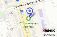 Схема проезда до компании Сударыня в Комсомольске-на-Амуре