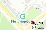 Схема проезда до компании Метаморфоза в Комсомольске-на-Амуре