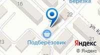 Компания Подберезовик на карте