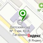 Местоположение компании Детский сад №1 им. Ю.А. Гагарина