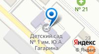 Компания Детский сад №1 им. Ю.А. Гагарина на карте