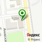 Местоположение компании Станция техобслуживания автомобилей