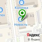 Местоположение компании Сахалинское Консалтинговое Агентство