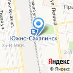 Сахалинское агентство фирменного транспортного обслуживания на карте Южно-Сахалинска