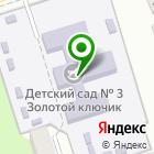 Местоположение компании Детский сад №3, Золотой Ключик