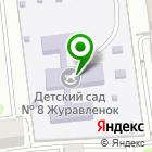 Местоположение компании Детский сад №8, Журавлёнок