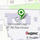Местоположение компании Детский сад №49, Ласточка