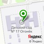 Местоположение компании Детский сад №17, Огонёк