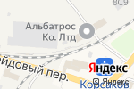 Схема проезда до компании Управление Федеральной службы по ветеринарному и фитосанитарному надзору по Сахалинской области в Корсакове