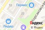 Схема проезда до компании Продовольственный магазин в Корсакове