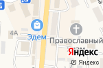 Схема проезда до компании Связной в Долинске