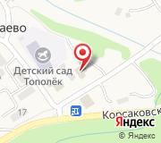 Совхоз Корсаковский АО