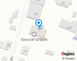 Схема местоположения почтового отделения 678800