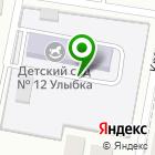 Местоположение компании Детский сад №12
