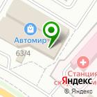 Местоположение компании Автомир