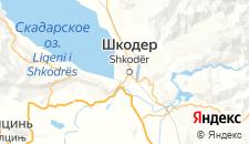 Отели города Шкодер на карте