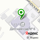 Местоположение компании Детский сад №6
