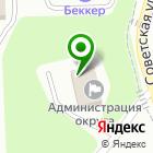 Местоположение компании Администрация муниципального образования Янтарного городского округа