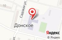 Схема проезда до компании Средняя общеобразовательная школа в Донском