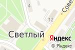 Схема проезда до компании Светловский городской суд в Светлом