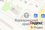 Схема проезда до компании Храм Святой великомученицы Варвары в Светлом