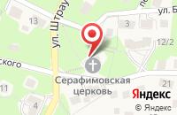 Схема проезда до компании Храм преподобного Серафима Саровского в Светлогорске
