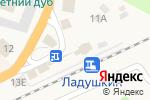 Схема проезда до компании Ладушкин в Ладушкине