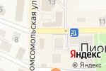 Схема проезда до компании Натали в Пионерском