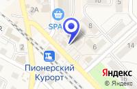 Схема проезда до компании МУП БЛАГОУСТРОЙСТВО в Пионерском