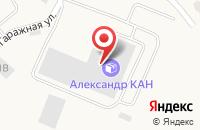 Схема проезда до компании Александр КАН в Шоссейном
