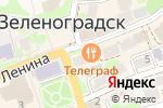 Схема проезда до компании Дом пряника в Зеленоградске