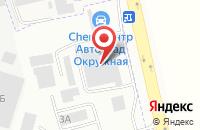 Схема проезда до компании Балтавтоснаб в Калининграде