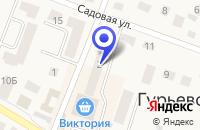 Схема проезда до компании СТОМАТОЛОГ-ЛЮКС в Гурьевске