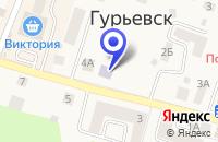 Схема проезда до компании ДЕТСКИЙ САД № 2 в Гурьевске