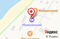 Схема проезда до компании Маяковский в Лесном