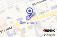 Схема проезда до компании МОУ ДЮСШ в Правдинске