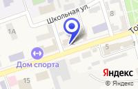 Схема проезда до компании ЛТУ № 5 ПРАВДИНСКИЙ ЦЕХ СВЯЗИ в Правдинске