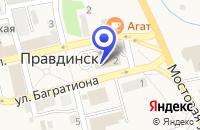 Схема проезда до компании ЗАГС Г. ПРАВДИНСКА в Правдинске