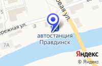 Схема проезда до компании АВТОСТАНЦИЯ ПРАВДИНСК в Правдинске