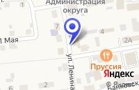 Схема проезда до компании ГВАРДЕЙСКИЙ ФИЛИАЛ в Гвардейске
