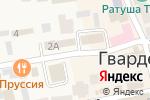Схема проезда до компании Сбербанк в Гвардейске